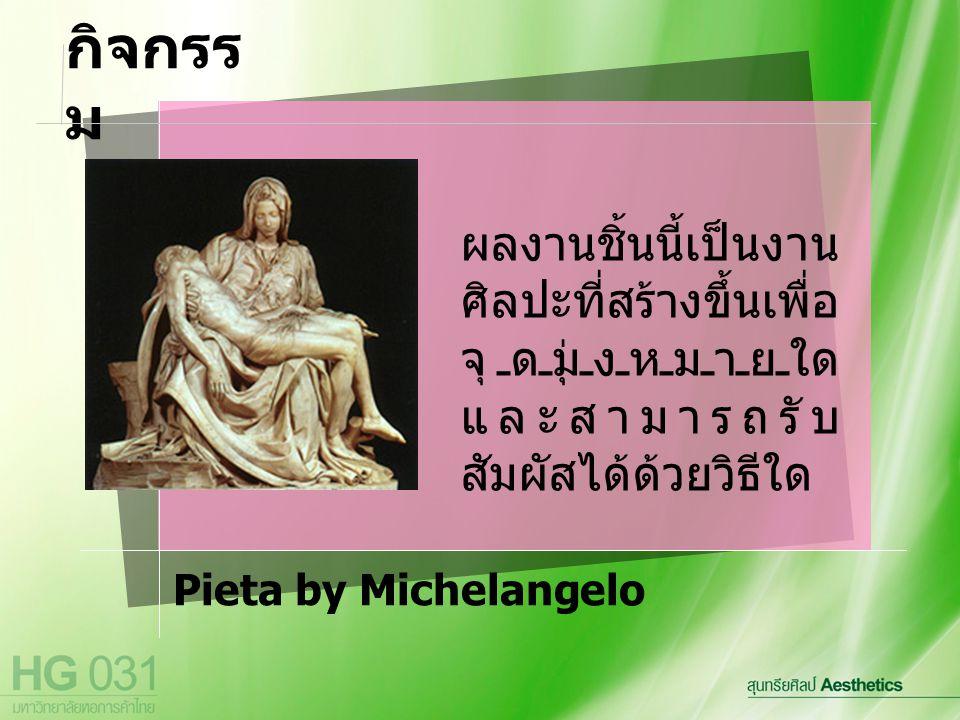 Pieta by Michelangelo ผลงานชิ้นนี้เป็นงาน ศิลปะที่สร้างขึ้นเพื่อ จุดมุ่งหมายใด และสามารถรับ สัมผัสได้ด้วยวิธีใด กิจกรร ม