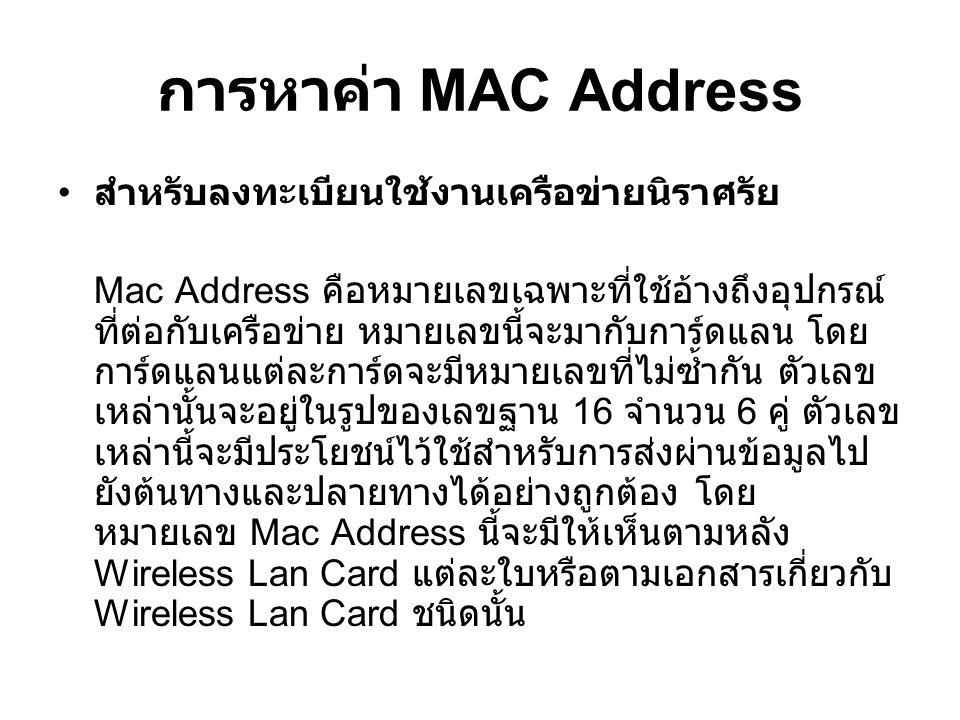 การหาค่า MAC Address สำหรับลงทะเบียนใช้งานเครือข่ายนิราศรัย Mac Address คือหมายเลขเฉพาะที่ใช้อ้างถึงอุปกรณ์ ที่ต่อกับเครือข่าย หมายเลขนี้จะมากับการ์ดแ
