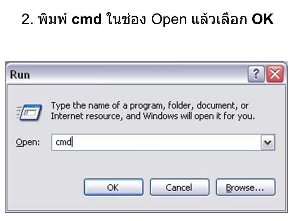 2. พิมพ์ cmd ในช่อง Open แล้วเลือก OK