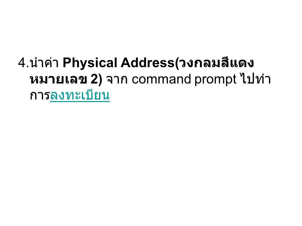 4. นำค่า Physical Address( วงกลมสีแดง หมายเลข 2) จาก command prompt ไปทำ การลงทะเบียนลงทะเบียน
