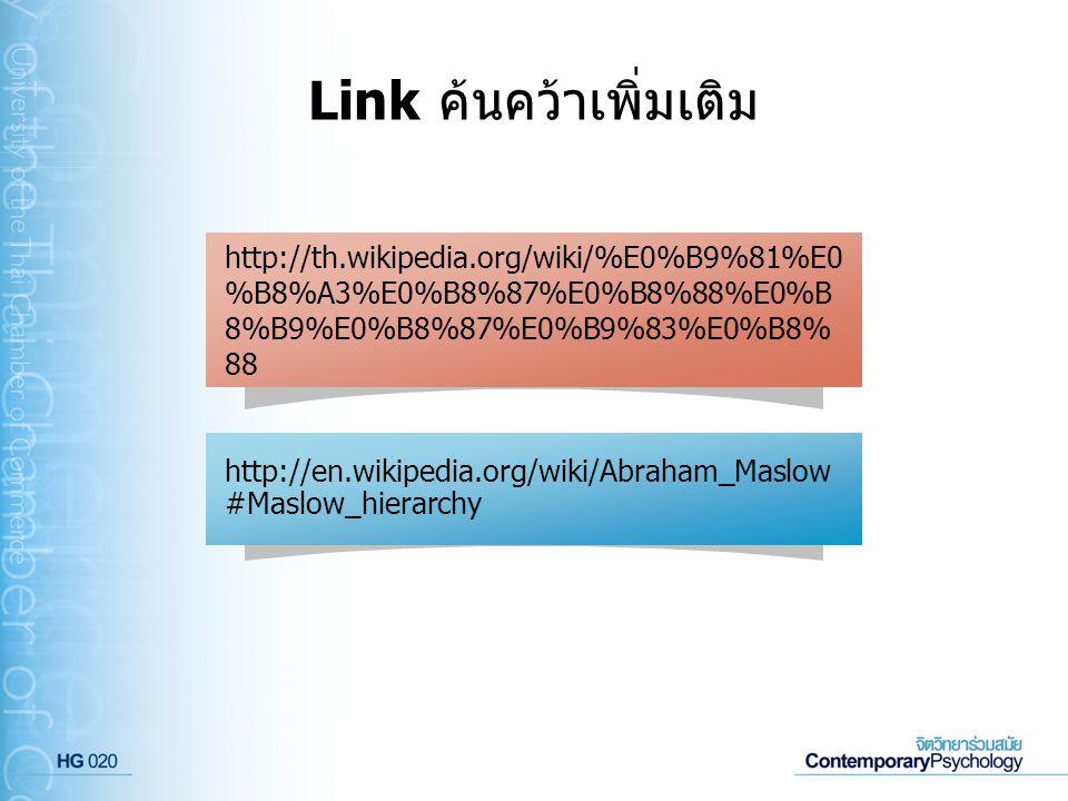 http://th.wikipedia.org/wiki/%E0%B9%81%E0 %B8%A3%E0%B8%87%E0%B8%88%E0%B 8%B9%E0%B8%87%E0%B9%83%E0%B8% 88 Link ค้นคว้าเพิ่มเติม http://en.wikipedia.org