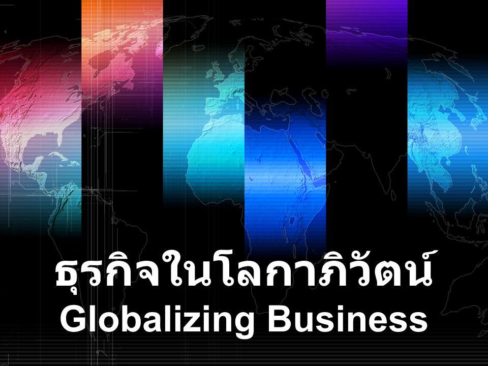 ธุรกิจในโลกาภิวัตน์ Globalizing Business