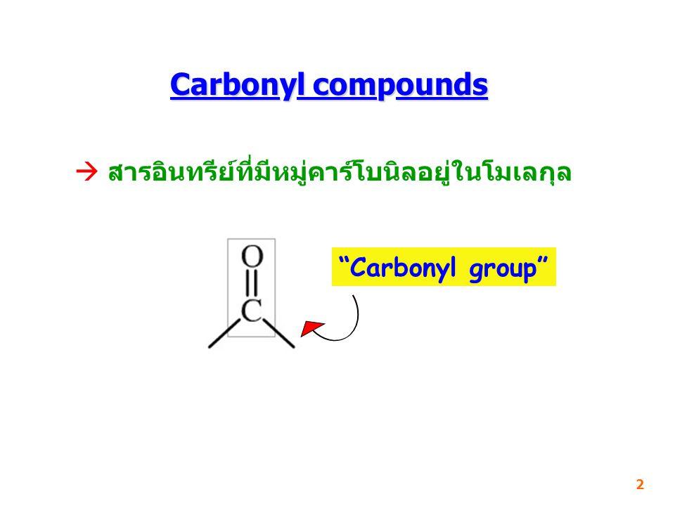 Carbonyl compounds Carbonyl group  สารอินทรีย์ที่มีหมู่คาร์โบนิลอยู่ในโมเลกุล 2