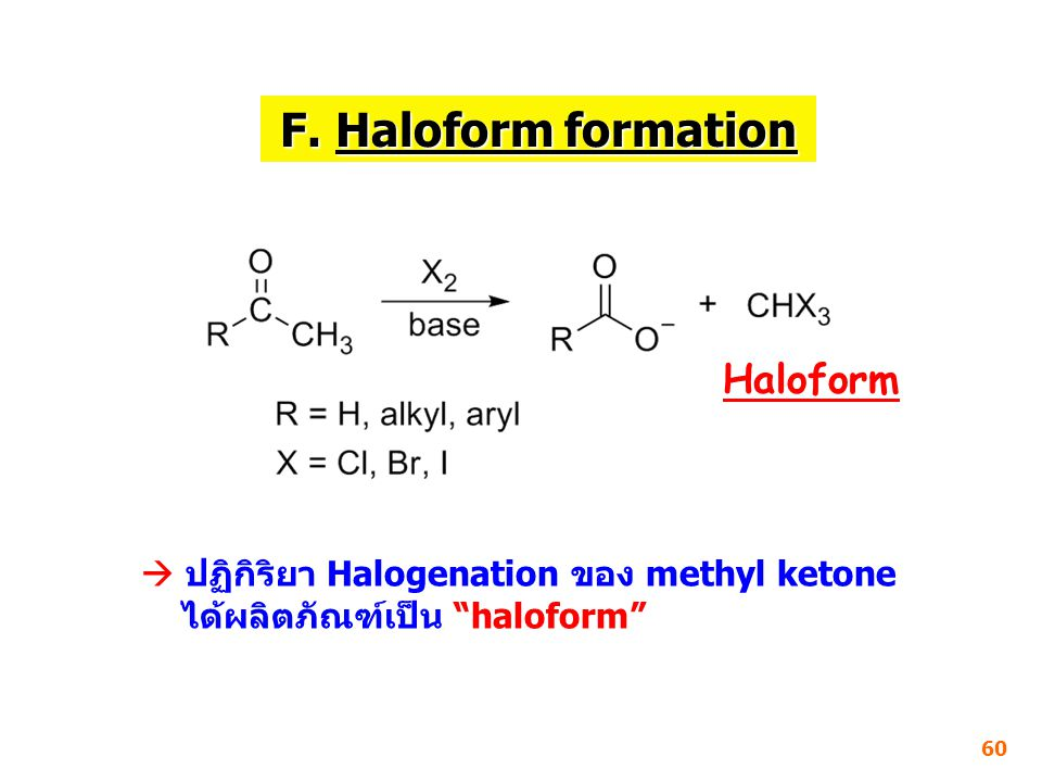 "F. Haloform formation  ปฏิกิริยา Halogenation ของ methyl ketone ได้ผลิตภัณฑ์เป็น ""haloform"" Haloform 60"