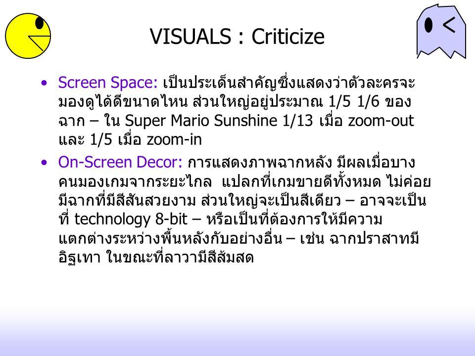 VISUALS : Criticize Screen Space: เป็นประเด็นสำคัญซึ่งแสดงว่าตัวละครจะ มองดูได้ดีขนาดไหน ส่วนใหญ่อยู่ประมาณ 1/5 1/6 ของ ฉาก – ใน Super Mario Sunshine