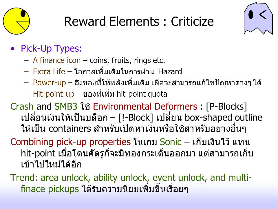 Reward Elements : Criticize Pick-Up Types: –A finance icon – coins, fruits, rings etc. –Extra Life – โอกาสเพิ่มเติมในการผ่าน Hazard –Power-up – สิ่งขอ