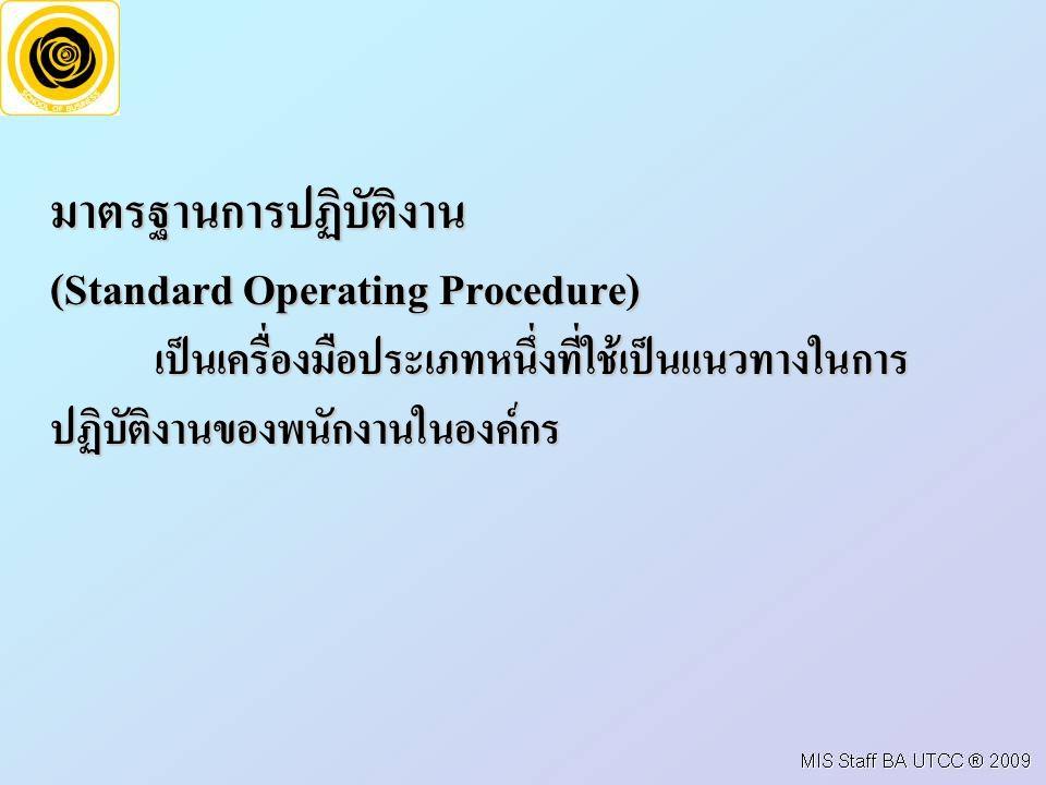 มาตรฐานการปฏิบัติงาน (Standard Operating Procedure) เปนเครื่องมือประเภทหนึ่งที่ใชเปนแนวทางในการ ปฏิบัติงานของพนักงานในองคกร เปนเครื่องมือประเภทหนึ่งที่ใชเปนแนวทางในการ ปฏิบัติงานของพนักงานในองคกร