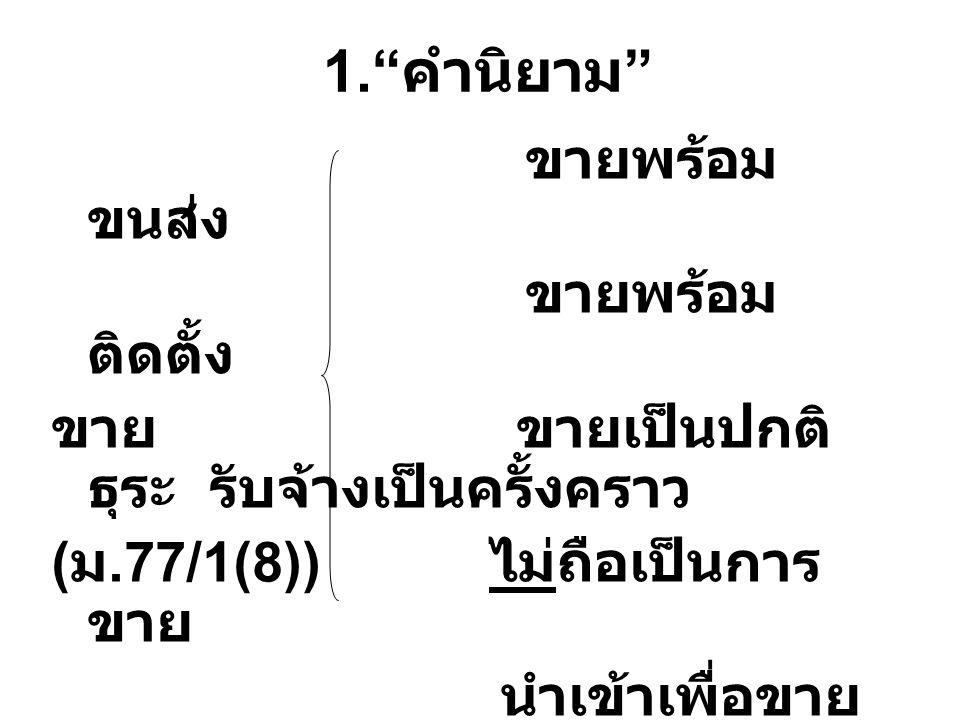 1. คำนิยาม ( ต่อ ) สินค้า ( ม.77/1(9)) บริการ ( ม.77/1(10))
