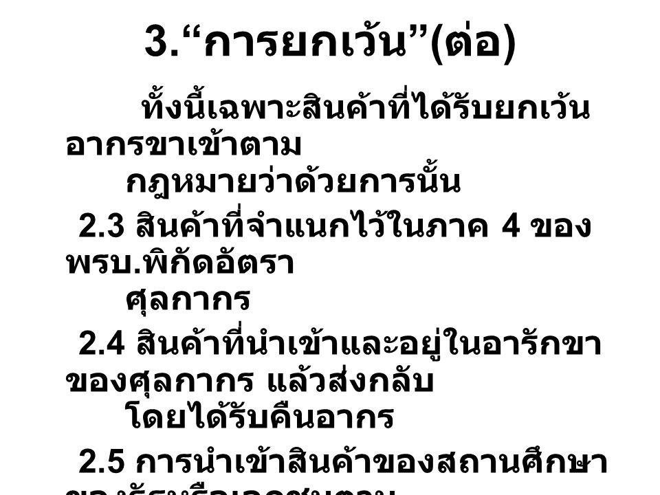 3. การยกเว้น ( ต่อ ) 3.