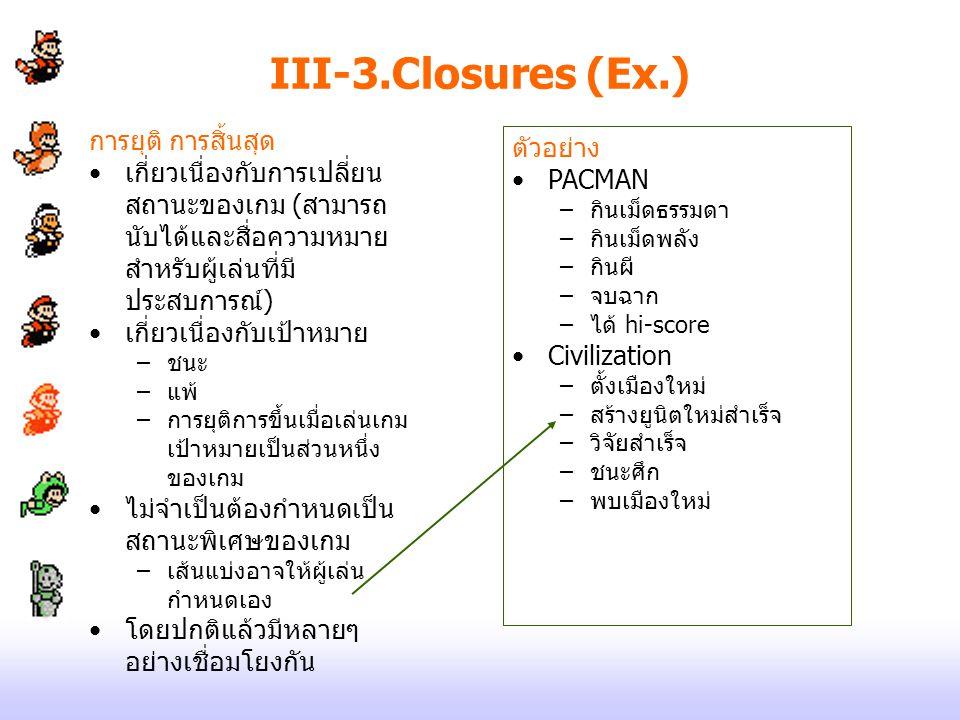 III-3.Closures (Ex.) การยุติ การสิ้นสุด เกี่ยวเนื่องกับการเปลี่ยน สถานะของเกม (สามารถ นับได้และสื่อความหมาย สำหรับผู้เล่นที่มี ประสบการณ์) เกี่ยวเนื่อ