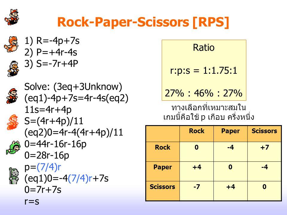 Rock-Paper-Scissors [RPS] 1) R=-4p+7s 2) P=+4r-4s 3) S=-7r+4P Solve: (3eq+3Unknow) (eq1)-4p+7s=4r-4s(eq2) 11s=4r+4p S=(4r+4p)/11 (eq2)0=4r-4(4r+4p)/11