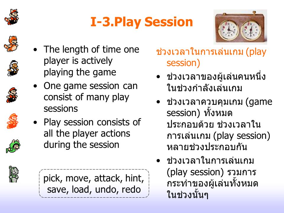 Ex.1 Game Instance / Game Session / Play Session Checkmate