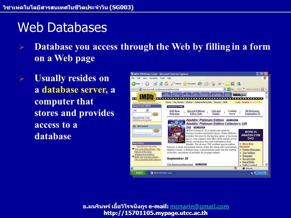 วิชาเทคโนโลยีสารสนเทศในชีวิตประจำวัน (SG003) อ.มนรินทร์ เอื้อวิโรจนังกูร e-mail: monarin@gmail.commonarin@gmail.com http://15701105.mypage.utcc.ac.th Web Databases  Database you access through the Web by filling in a form on a Web page  Usually resides on a database server, a computer that stores and provides access to a database