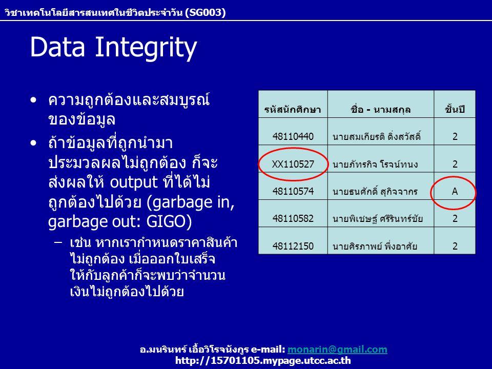 วิชาเทคโนโลยีสารสนเทศในชีวิตประจำวัน (SG003) อ.มนรินทร์ เอื้อวิโรจนังกูร e-mail: monarin@gmail.commonarin@gmail.com http://15701105.mypage.utcc.ac.th Qualities of Valuable Information คุณภาพของข้อมูลที่ถูกประมวลผลแล้ว (information) ก็มีผลต่อการตัดสินใจ –ใบเสร็จ –รายงานจำนวนคงคลัง (stock report) –รายงานผลเกรด (ถ้าน.ศ.ได้ผลเกรดไม่ถูกต้อง ก็อาจจะวาง แผนการเรียนได้ไม่ถูกต้องไปด้วย)