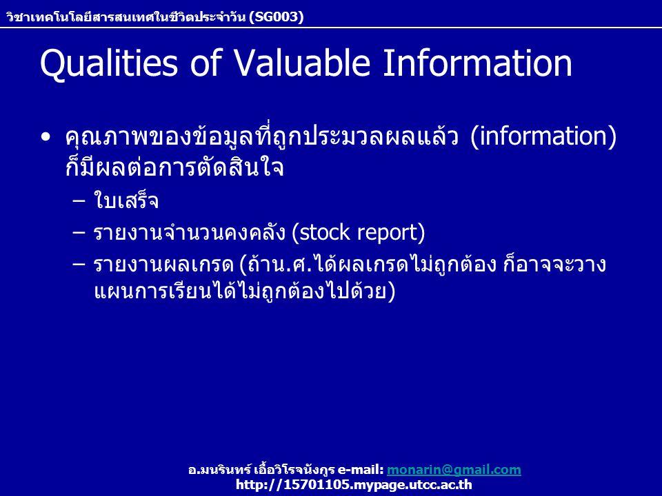 วิชาเทคโนโลยีสารสนเทศในชีวิตประจำวัน (SG003) อ.มนรินทร์ เอื้อวิโรจนังกูร e-mail: monarin@gmail.commonarin@gmail.com http://15701105.mypage.utcc.ac.th Hierarchy of data ลำดับชั้นของข้อมูล –เนื่องจากข้อมูลนั้นมีความซับซ้อน, ขนาด และความสำคัญ แตกต่างกัน การมองข้อมูลนั้นจึงสามารถทำได้ที่หลายระดับ ดังนี้ Characters Fields Records Files