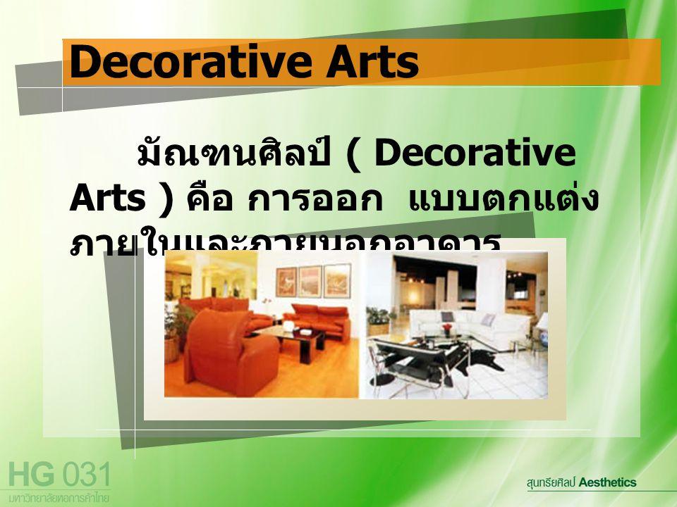 มัณฑนศิลป์ ( Decorative Arts ) คือ การออก แบบตกแต่ง ภายในและภายนอกอาคาร Decorative Arts