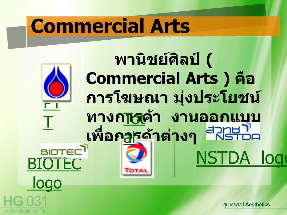 พานิชย์ศิลป์ ( Commercial Arts ) คือ การโฆษณา มุ่งประโยชน์ ทางการค้า งานออกแบบ เพื่อการค้าต่างๆ Commercial Arts PT T BIOTEC logo Tot al NSTDA logo
