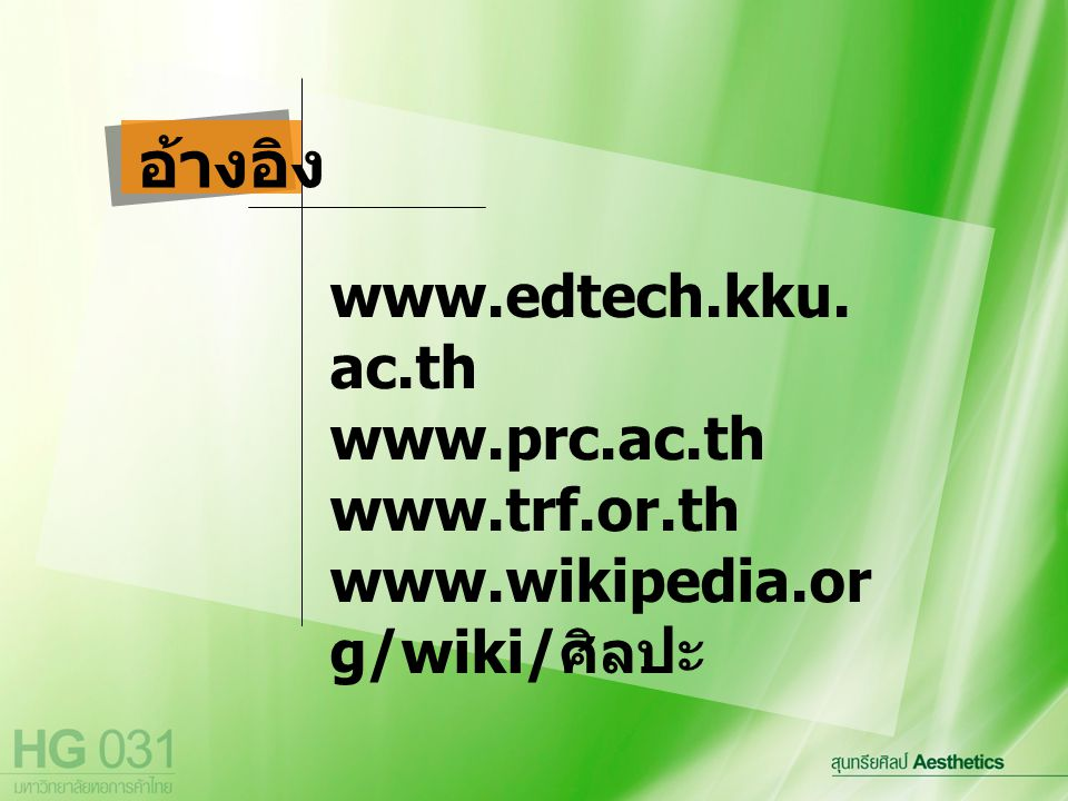 อ้างอิง www.edtech.kku. ac.th www.prc.ac.th www.trf.or.th www.wikipedia.or g/wiki/ ศิลปะ
