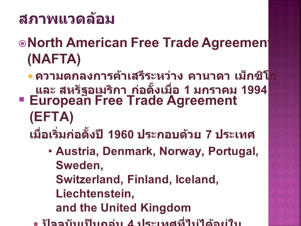  Mercosur (Mercosul) เขตการค้าเสรีของกลุ่มประเทศ ในทวีปอเมริกาใต้  African Trade Agreement เขตการค้าเสรีของกลุ่มประเทศ ในทวีปแอฟริกา  European Union  ประกอบด้วยกลุ่มประเทศ 27 ประเทศ สภาพแวดล้อม