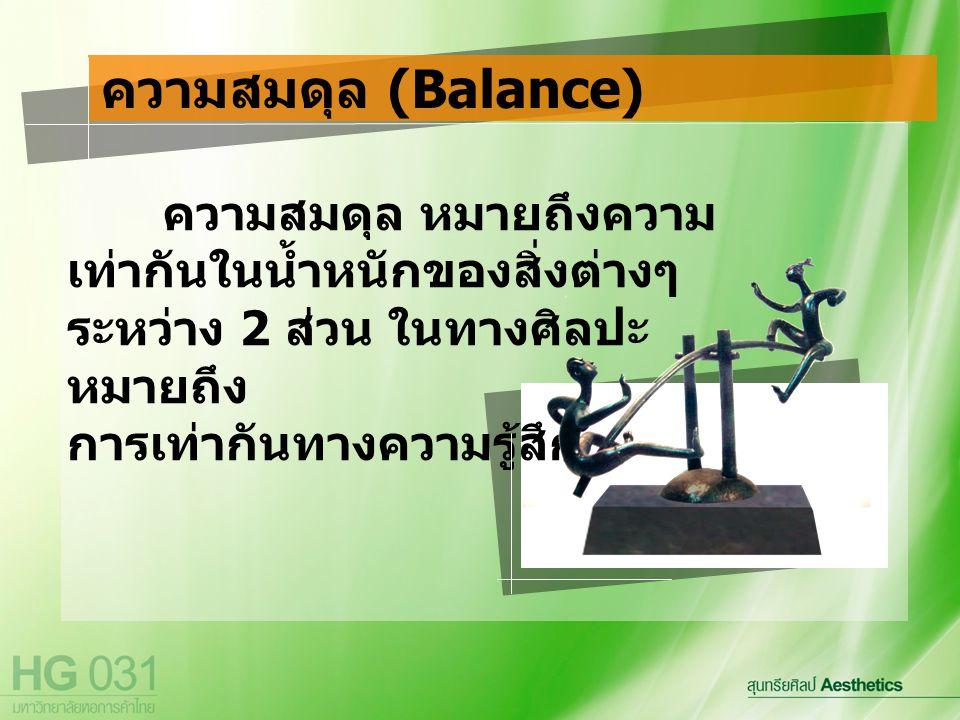 ความสมดุล หมายถึงความ เท่ากันในน้ำหนักของสิ่งต่างๆ ระหว่าง 2 ส่วน ในทางศิลปะ หมายถึง การเท่ากันทางความรู้สึก ความสมดุล (Balance)