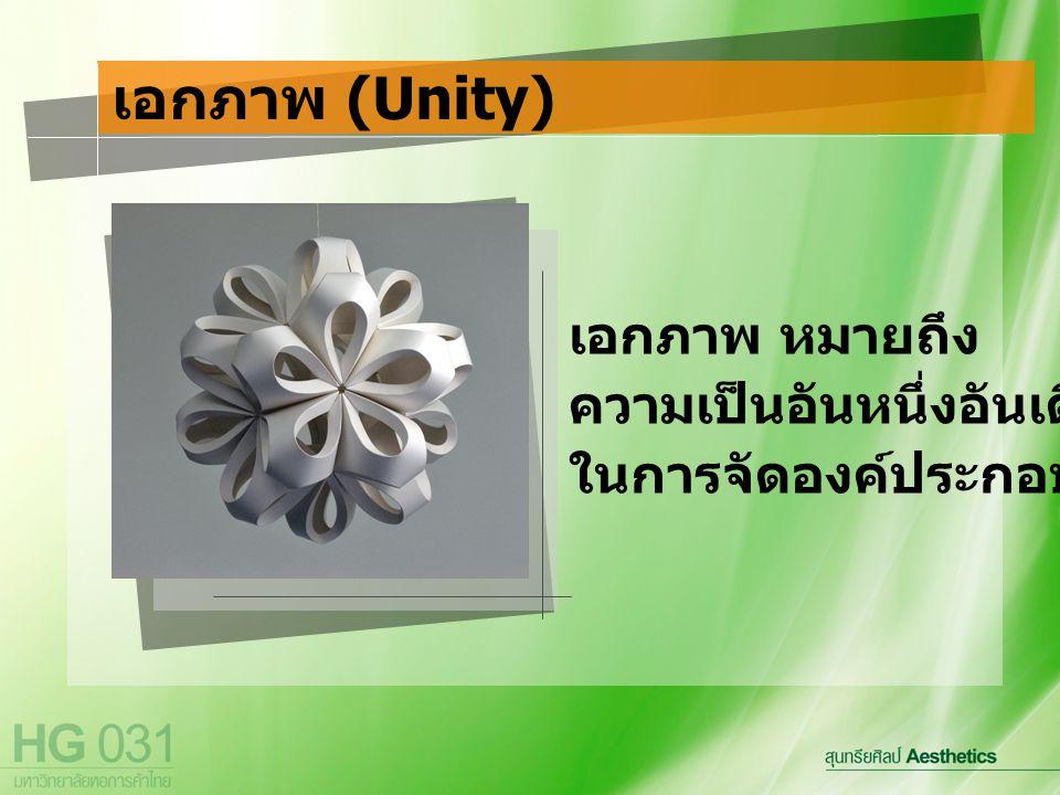 เอกภาพ หมายถึง ความเป็นอันหนึ่งอันเดียวกัน ในการจัดองค์ประกอบ เอกภาพ (Unity)