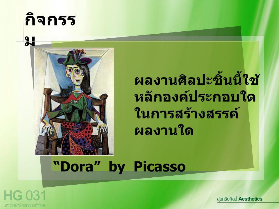 """""""Dora"""" by Picasso ผลงานศิลปะชิ้นนี้ใช้ หลักองค์ประกอบใด ในการสร้างสรรค์ ผลงานใด กิจกรร ม"""