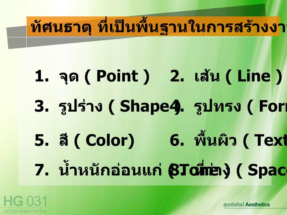 1. จุด ( Point ) 3. รูปร่าง ( Shape ) 5. สี ( Color) 7. น้ำหนักอ่อนแก่ ( Tone ) 2. เส้น ( Line ) 4. รูปทรง ( Form ) 6. พื้นผิว ( Texture ) 8. ที่ว่าง