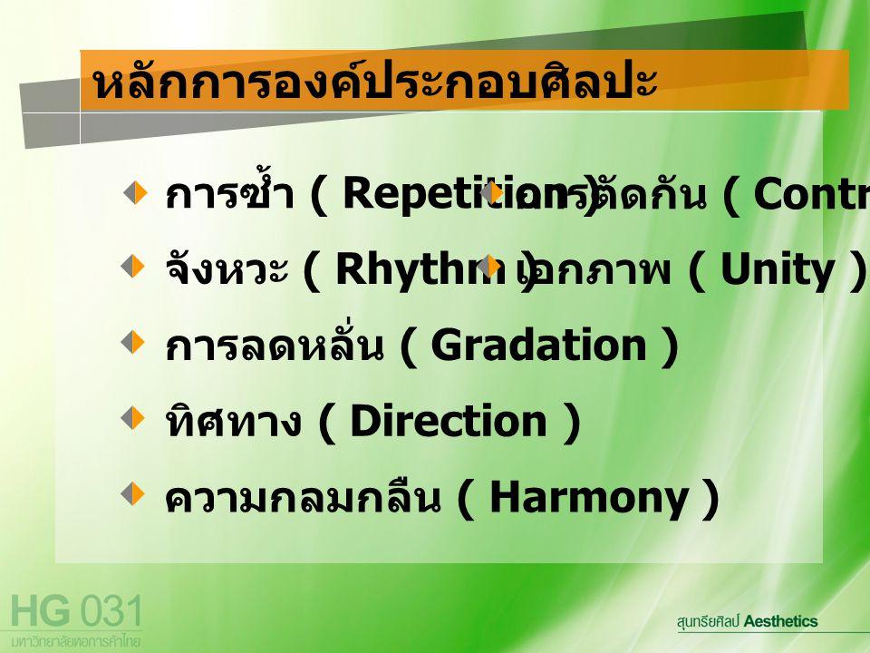 หลักการองค์ประกอบศิลปะ ทิศทาง ( Direction ) การลดหลั่น ( Gradation ) จังหวะ ( Rhythm ) การซ้ำ ( Repetition ) ความกลมกลืน ( Harmony ) การตัดกัน ( Contr