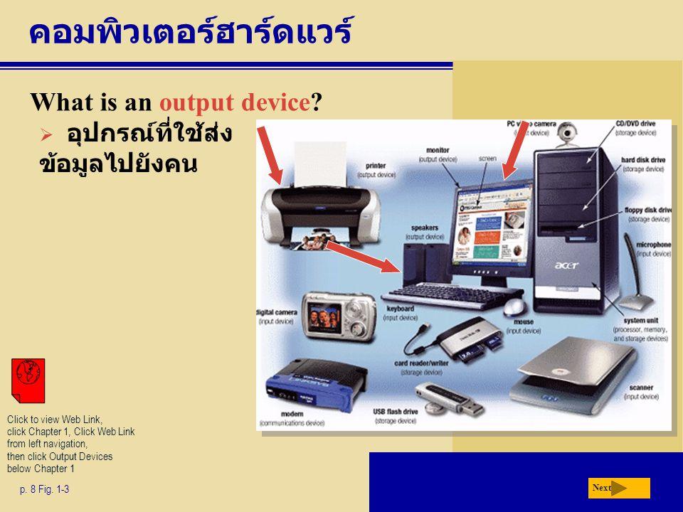 คอมพิวเตอร์ฮาร์ดแวร์ What is an output device? p. 8 Fig. 1-3  อุปกรณ์ที่ใช้ส่ง ข้อมูลไปยังคน Next Click to view Web Link, click Chapter 1, Click Web