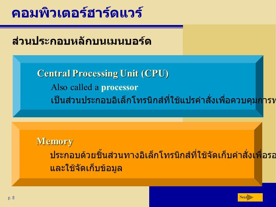 คอมพิวเตอร์ฮาร์ดแวร์ ส่วนประกอบหลักบนเมนบอร์ด p. 8 Central Processing Unit (CPU) Also called a processor เป็นส่วนประกอบอิเล็กโทรนิกส์ที่ใช้แปรคำสั่งเพ