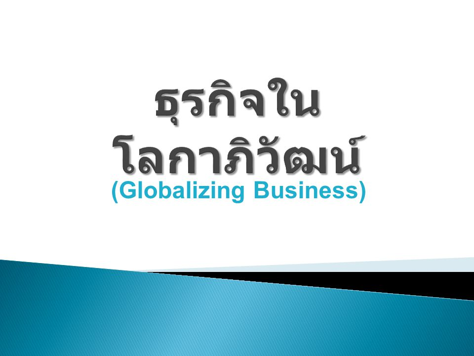 (Globalizing Business)