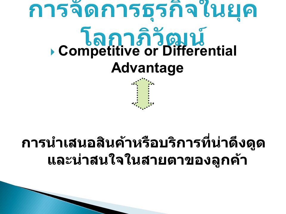  Competitive or Differential Advantage การนำเสนอสินค้าหรือบริการที่น่าดึงดูด และน่าสนใจในสายตาของลูกค้า