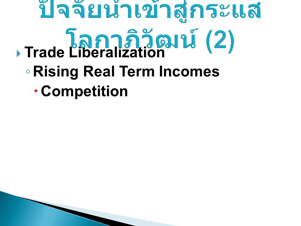  Trade Liberalization ◦ Rising Real Term Incomes  Competition
