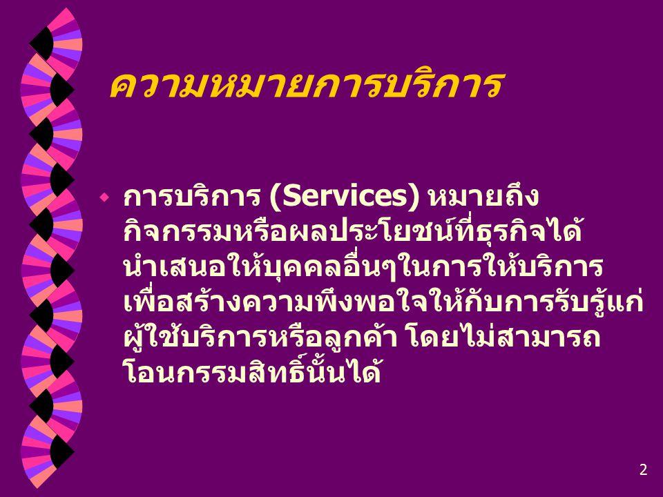 2 ความหมายการบริการ  การบริการ (Services) หมายถึง กิจกรรมหรือผลประโยชน์ที่ธุรกิจได้ นำเสนอให้บุคคลอื่นๆในการให้บริการ เพื่อสร้างความพึงพอใจให้กับการร