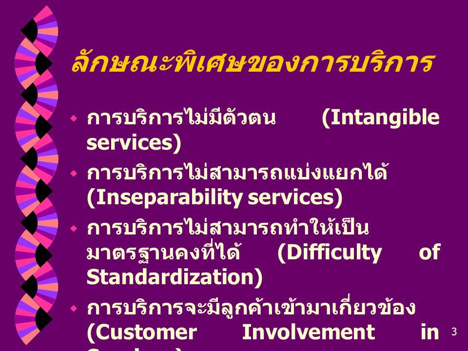 3 ลักษณะพิเศษของการบริการ  การบริการไม่มีตัวตน (Intangible services)  การบริการไม่สามารถแบ่งแยกได้ (Inseparability services)  การบริการไม่สามารถทำใ