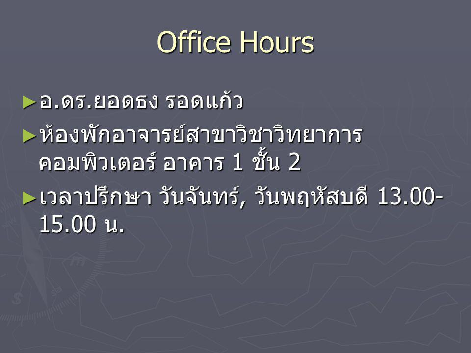 Office Hours ► อ.ดร.