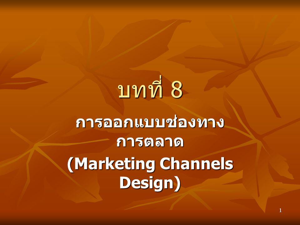 1 บทที่ 8 การออกแบบช่องทาง การตลาด (Marketing Channels Design)
