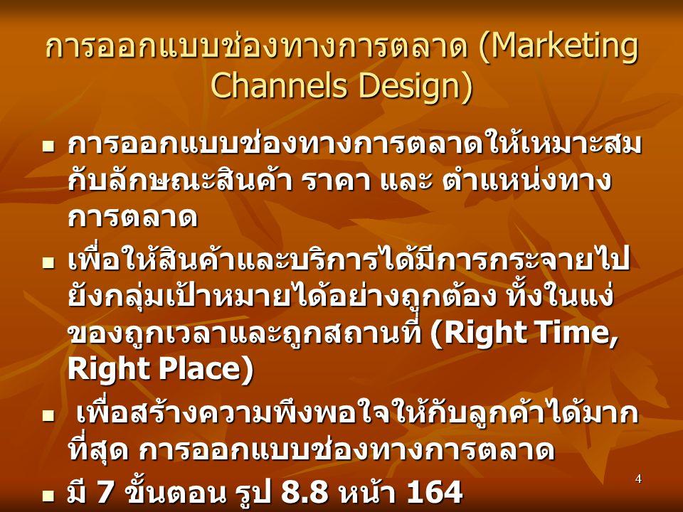 4 การออกแบบช่องทางการตลาด (Marketing Channels Design) การออกแบบช่องทางการตลาดให้เหมาะสม กับลักษณะสินค้า ราคา และ ตำแหน่งทาง การตลาด การออกแบบช่องทางกา