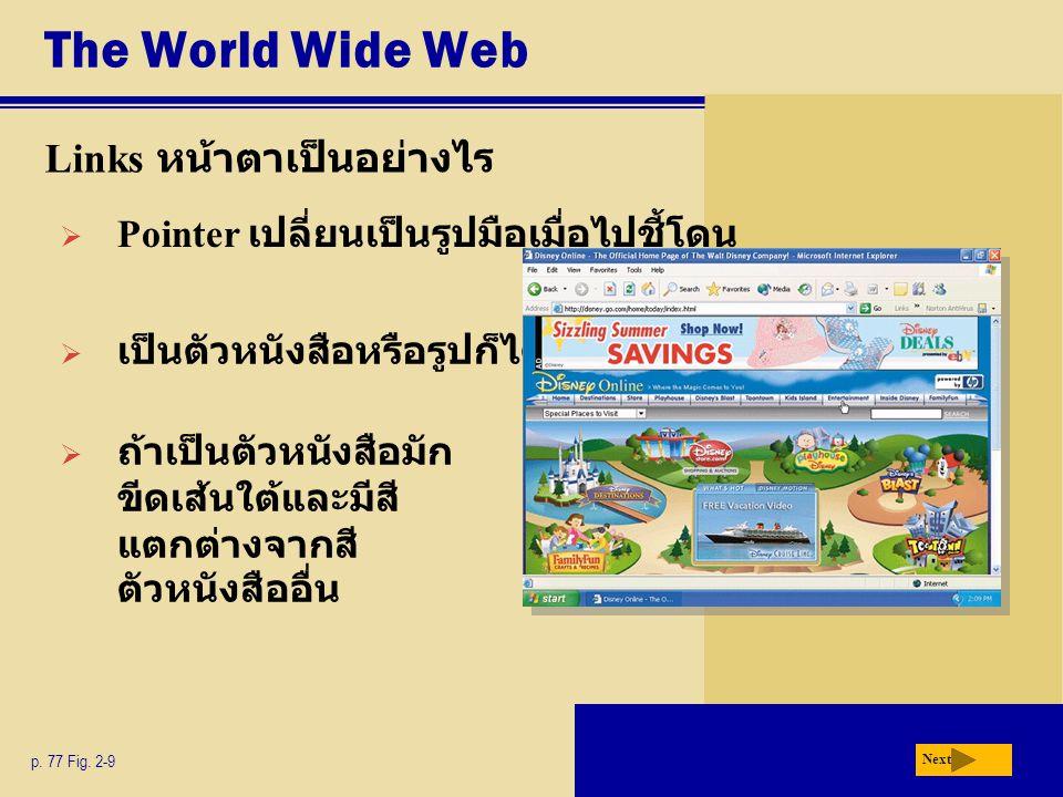 The World Wide Web Links หน้าตาเป็นอย่างไร p. 77 Fig. 2-9 Next  เป็นตัวหนังสือหรือรูปก็ได้  Pointer เปลี่ยนเป็นรูปมือเมื่อไปชี้โดน  ถ้าเป็นตัวหนังส