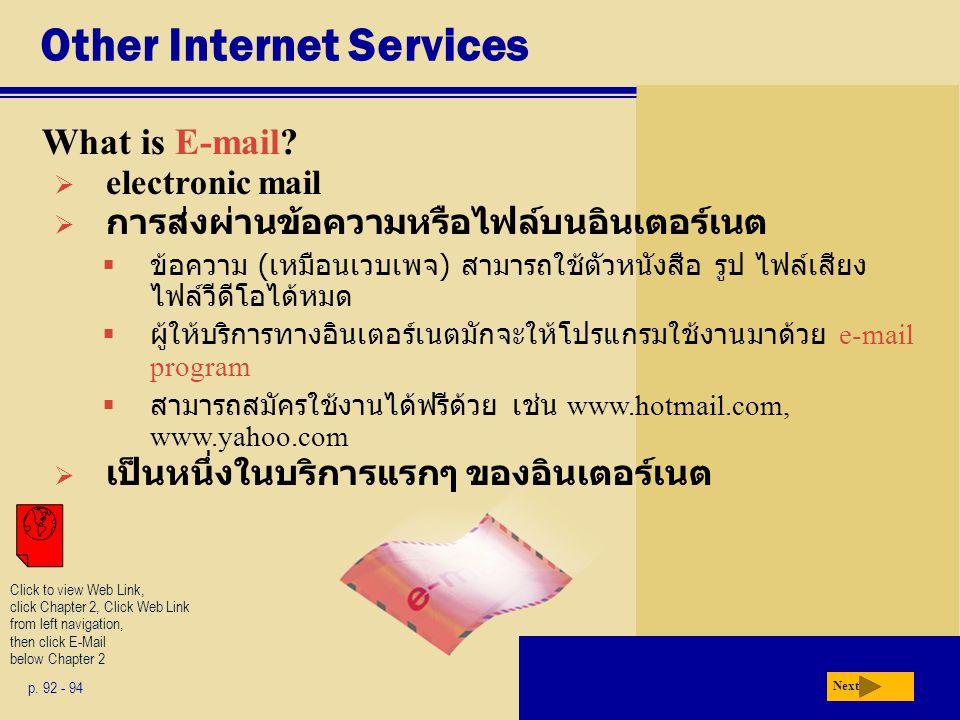 Other Internet Services What is E-mail? p. 92 - 94 Next  electronic mail  การส่งผ่านข้อความหรือไฟล์บนอินเตอร์เนต  ข้อความ ( เหมือนเวบเพจ ) สามารถใช