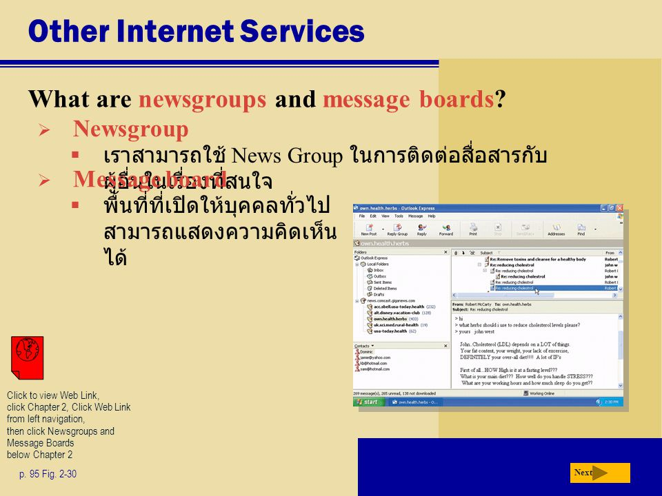 Other Internet Services What are newsgroups and message boards? p. 95 Fig. 2-30 Next  Newsgroup  เราสามารถใช้ News Group ในการติดต่อสื่อสารกับ ผู้อื