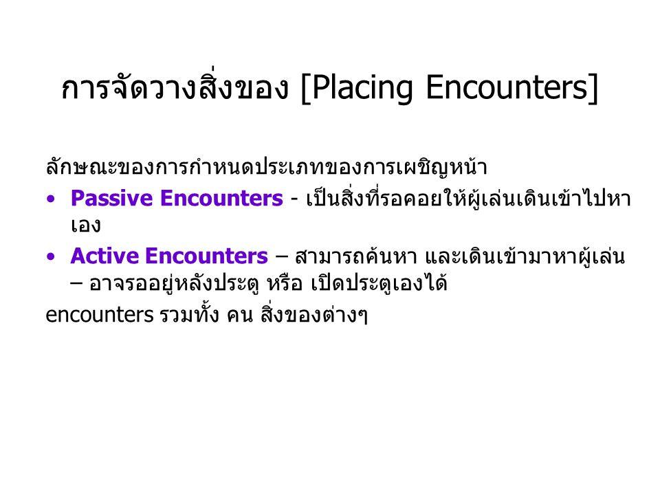 การจัดวางสิ่งของ [Placing Encounters] ลักษณะของการกำหนดประเภทของการเผชิญหน้า Passive Encounters - เป็นสิ่งที่รอคอยให้ผู้เล่นเดินเข้าไปหา เอง Active En