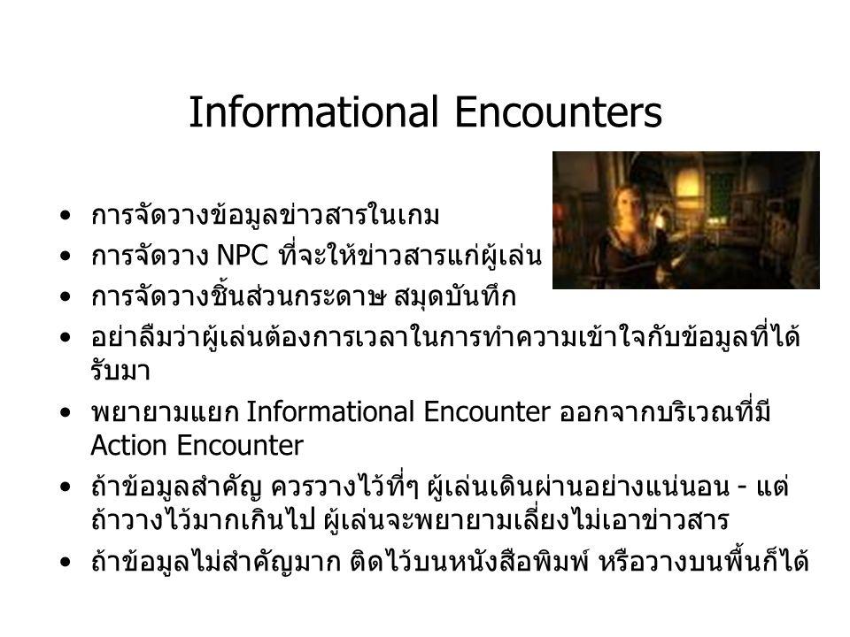 Informational Encounters การจัดวางข้อมูลข่าวสารในเกม การจัดวาง NPC ที่จะให้ข่าวสารแก่ผู้เล่น การจัดวางชิ้นส่วนกระดาษ สมุดบันทึก อย่าลืมว่าผู้เล่นต้องก