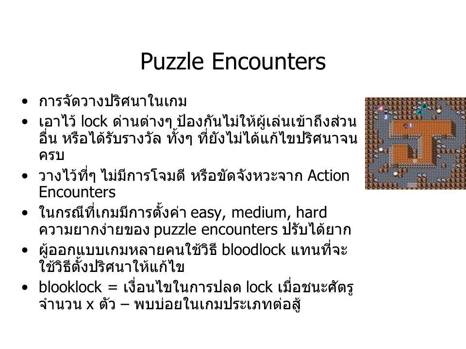 Puzzle Encounters การจัดวางปริศนาในเกม เอาไว้ lock ด่านต่างๆ ป้องกันไม่ให้ผู้เล่นเข้าถึงส่วน อื่น หรือได้รับรางวัล ทั้งๆ ที่ยังไม่ได้แก้ไขปริศนาจน ครบ