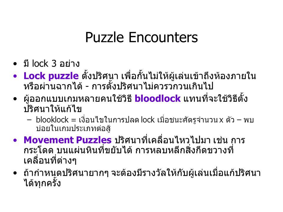 Puzzle Encounters มี lock 3 อย่าง Lock puzzle ตั้งปริศนา เพื่อกั้นไม่ให้ผู้เล่นเข้าถึงห้องภายใน หรือผ่านฉากได้ - การตั้งปริศนาไม่ควรวกวนเกินไป ผู้ออกแ