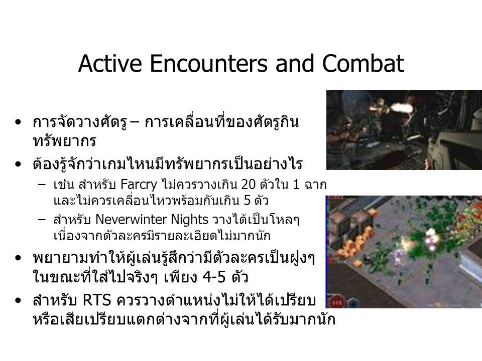 Active Encounters and Combat การจัดวางศัตรู – การเคลื่อนที่ของศัตรูกิน ทรัพยากร ต้องรู้จักว่าเกมไหนมีทรัพยากรเป็นอย่างไร –เช่น สำหรับ Farcry ไม่ควรวาง
