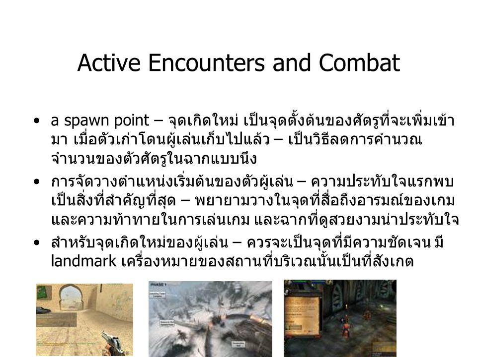 Active Encounters and Combat a spawn point – จุดเกิดใหม่ เป็นจุดตั้งต้นของศัตรูที่จะเพิ่มเข้า มา เมื่อตัวเก่าโดนผู้เล่นเก็บไปแล้ว – เป็นวิธีลดการคำนวณ