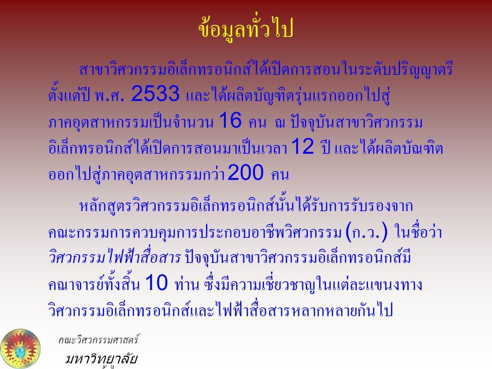 คณะวิศวกรรมศาสตร์ มหาวิทยาลัย หอการค้าไทย ข้อมูลทั่วไป สาขาวิศวกรรมอิเล็กทรอนิกส์ได้เปิดการสอนในระดับปริญญาตรี ตั้งแต่ปี พ.ศ.