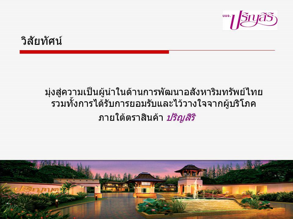 วิสัยทัศน์ มุ่งสู่ความเป็นผู้นำในด้านการพัฒนาอสังหาริมทรัพย์ไทย รวมทั้งการได้รับการยอมรับและไว้วางใจจากผู้บริโภค ภายใต้ตราสินค้า ปริญสิริ