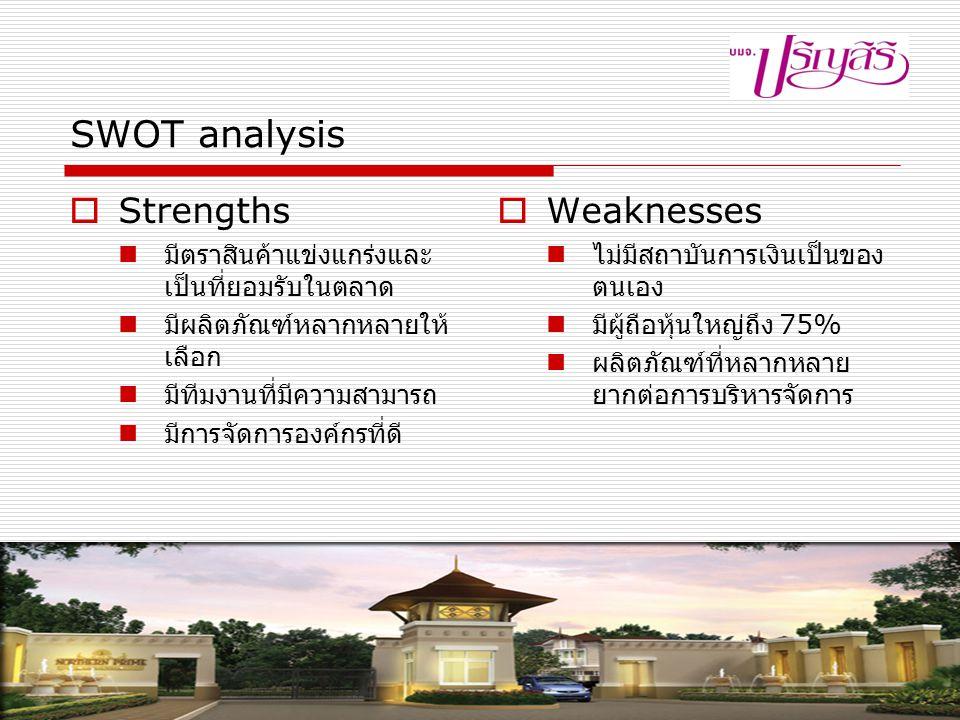 SWOT analysis  Strengths มีตราสินค้าแข่งแกร่งและ เป็นที่ยอมรับในตลาด มีผลิตภัณฑ์หลากหลายให้ เลือก มีทีมงานที่มีความสามารถ มีการจัดการองค์กรที่ดี  We